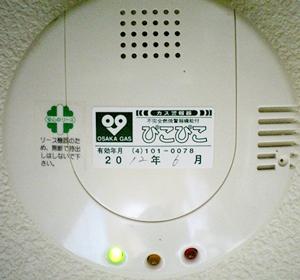 """title=""""ガス警報機「大阪ガス ぴこぴこ 101-0078型」""""alt=""""ガス警報機「大阪ガス ぴこぴこ 101-0078型」"""""""