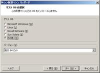 VMの新規作成2